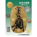 日本の貨幣 収集の手引き 改訂初版