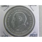 470/メキシコ・5ペソ銀貨1957年