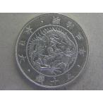 旭日竜大型50銭銀貨・明治3年