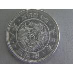 竜50銭銀貨・明治38年後期下切り平リボン