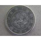 旭日竜小型50銭銀貨・明治4年小竜