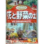 花と野菜の土 3L