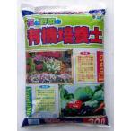 花と野菜の有機培養土1号 30L
