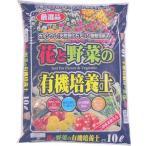 花と野菜の有機培養土カルシウム入 10L