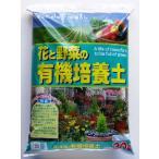 花と野菜の有機培養土2号 30L