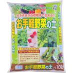 お手軽野菜の土 10L