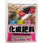 化成肥料8・8・8 5Kg