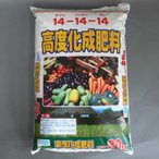 化成肥料14・14・14 20Kg