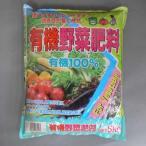 有機野菜肥料 5Kg