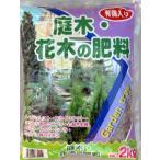 庭木・花木の肥料 2Kg