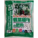 観葉植物の肥料 500g