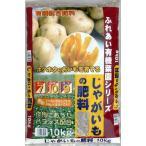 ジャガイモの肥料 10Kg