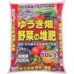 ゆうき畑 野菜の堆肥 5L
