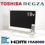 中古 液晶テレビ 19インチ 東芝 レグザ 19A8000 地デジ専用 ホワイト
