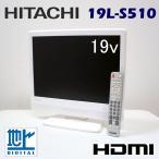 中古 液晶テレビ 19インチ 日立 19L-S510 20…