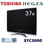 ショッピングREGZA 中古 液晶テレビ 37インチ 東芝 REGZA 37C3000 2007年製