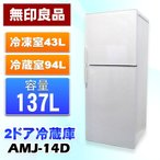 中古 2ドア冷蔵庫 137L 無印良品 AMJ-14D 2014年製