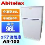 中古 ABITELAX アビテラックス 96L 2ドア冷蔵庫 AR-100 ホワイト