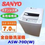 中古 SANYO サンヨー 7.0kg 全自動洗濯機 ASW-70D(W) ホワイト