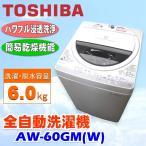 中古 洗濯機 6.0kg 東芝 AW-60GM(W) ピュアホワイト