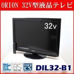 中古 ORION オリオン 32V型 液晶テレビ DIL3…