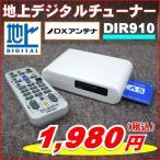 中古 DXアンテナ 地上デジタルチューナー DIR910 リモコン付き 訳あり特価