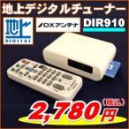 中古 DX BROADTEC DXアンテナ 地上デジタルチューナー DIR910