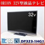 中古 ORION オリオン 32V型 液晶テレビ DP323-1HG1 2013年製
