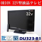 中古 ORION オリオン 32V型 液晶テレビ DU32…