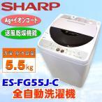 中古 洗濯機 5.5kg シャープ ES-FG55J-C ベージュ系