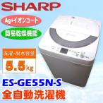 中古 洗濯機 5.5kg シャープ ES-GE55N-S シルバー系 2013年製