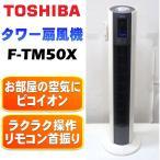 中古 タワー扇風機 東芝 F-TM50X ホワイト ピコタワー 2010年製