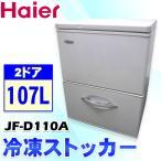 中古 冷凍ストッカー 107L ハイアール JF-D110A 2007年製