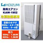 中古 窓用エアコン 4.5〜7畳 コイズミ KAW-1952 冷房除湿 2015年製