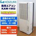 中古 ウインドエアコン コイズミ KAW-1952 冷房除湿 1.6/1.9kW