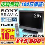 ショッピング液晶テレビ 中古 送料無料 液晶テレビ 26インチ ソニー ブラビア KDL-26J3000 2008年製