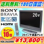 ショッピング液晶テレビ (中古)(送料無料) 液晶テレビ 26インチ ソニー ブラビア KDL-26S2000 (ポイント10倍)