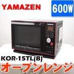中古 オーブンレンジ ヤマゼン KOR-15TL(B) 600W
