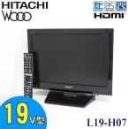 中古 HITACHI 日立 19V型 ハイビジョン液晶テレビ Wooo L19-H07(B) 2011年製