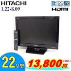 中古 HITACHI 日立 22V型 ハイビジョン液晶テレビ Wooo L22-K09 ウー 180日保証