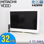 中古 HITACHI 日立 32V型 デジタルハイビジョン液晶テレビ Wooo L32-H05 ホワイト系 2010年製