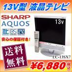 ショッピング液晶テレビ 中古 送料無料 SHARP シャープ AQUOS アクオス 13V型 液晶テレビ LC-13SX7