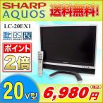 ショッピング液晶テレビ 送料無料 中古 SHARP シャープ AQUOS アクオス 20V型 液晶テレビ LC-20EX1-S