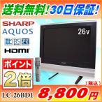 (送料無料)(ポイント2倍)SHARP シャープ AQUOS アクオス 26V型 液晶テレビ LC-26BD1(中古)