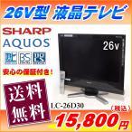 ショッピング液晶テレビ 送料無料 中古 SHARP シャープ AQUOS アクオス 26V型 地上/BS/110度CSデジタル 液晶テレビ LC-26D30