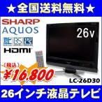 画面キズあり 特価 SHARP 26V型 AQUOS 3波対応 HDMI端子