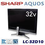 ショッピング液晶テレビ 中古 液晶テレビ 32インチ シャープ アクオス LC-32D10 2007年製