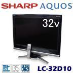 中古 液晶テレビ 32インチ シャープ アクオス LC-32D10