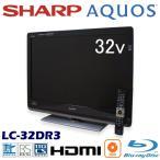 中古 液晶テレビ 32インチ シャープ アクオス LC-32DR3 ブルーレイ/HDD500GB内蔵