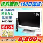 ショッピング液晶テレビ 中古 送料無料 MITSUBISHI 三菱電機 REAL 19V型 地上/BS/110度CSデジタル 液晶テレビ LCD-19MX30S シルバー